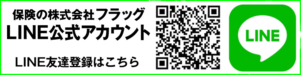 ライン公式サイト