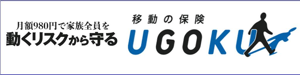 UGOKU移動保険